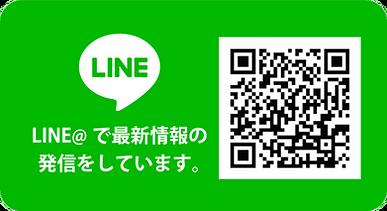 line@.png