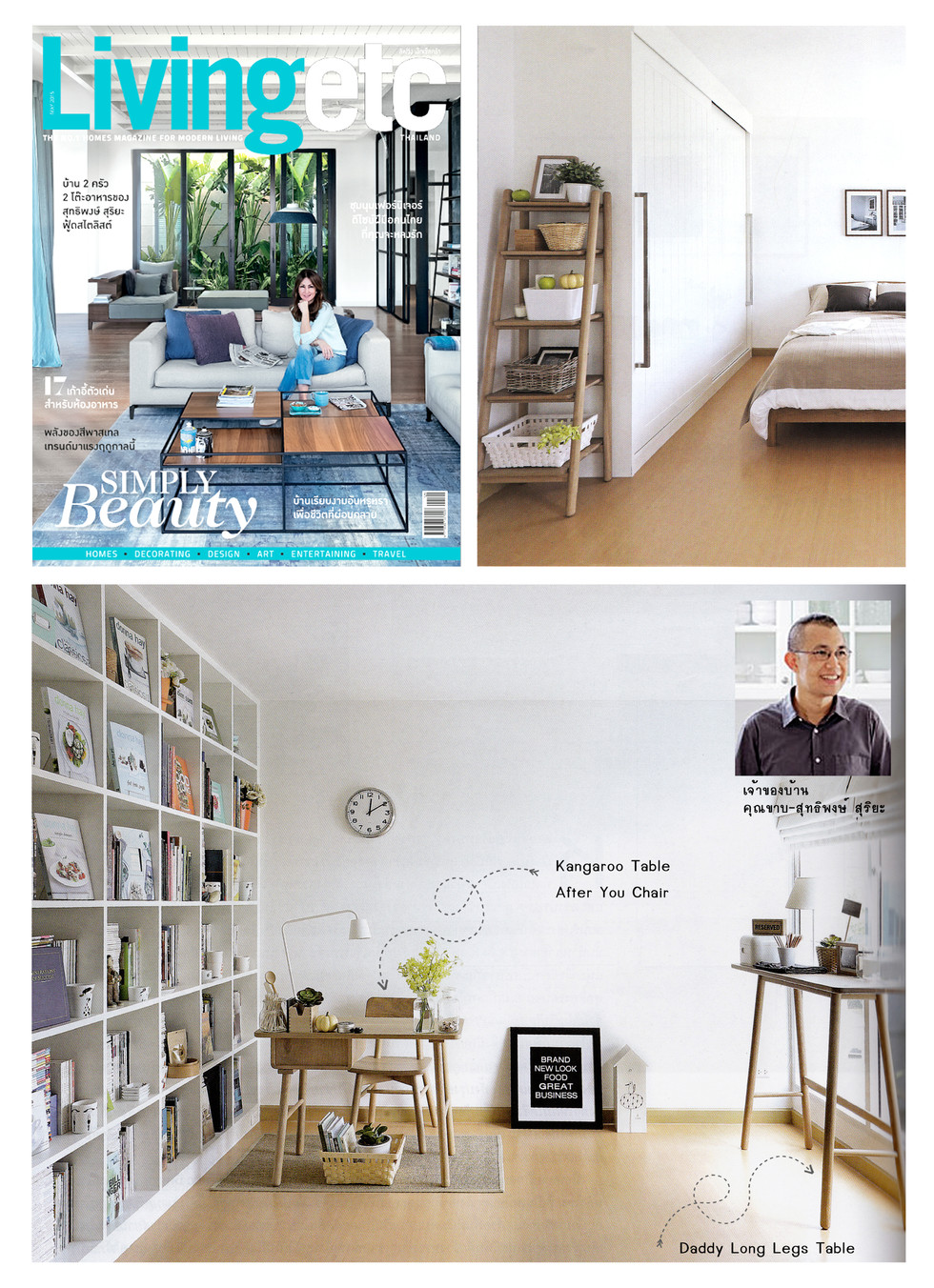Living etc Magazine (May 2015)