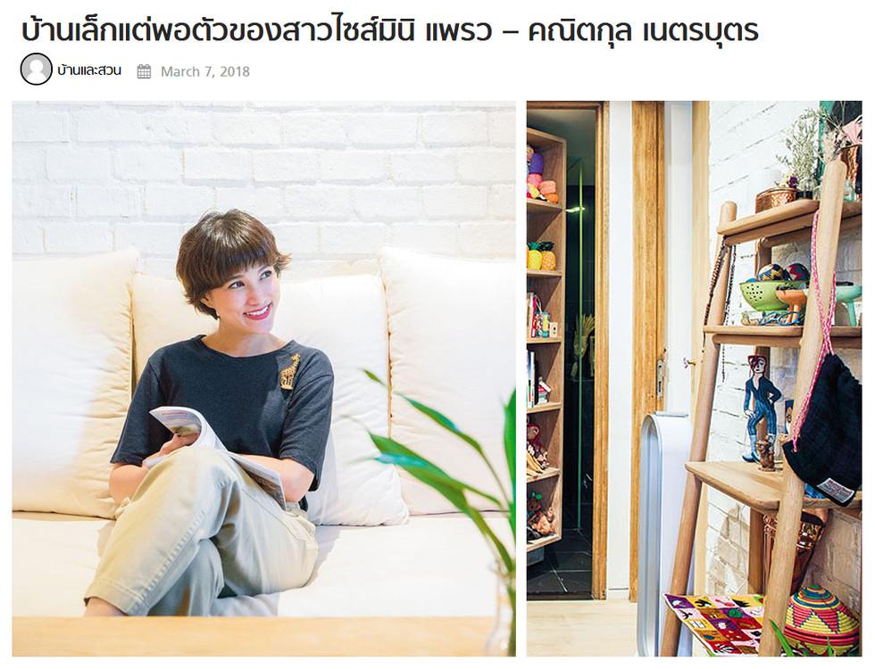 baanlaesuan.com/houses/little-home-little-girl