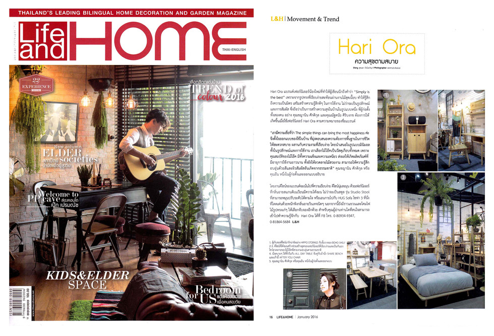 Life and HOME Magazine (Jan 2016)