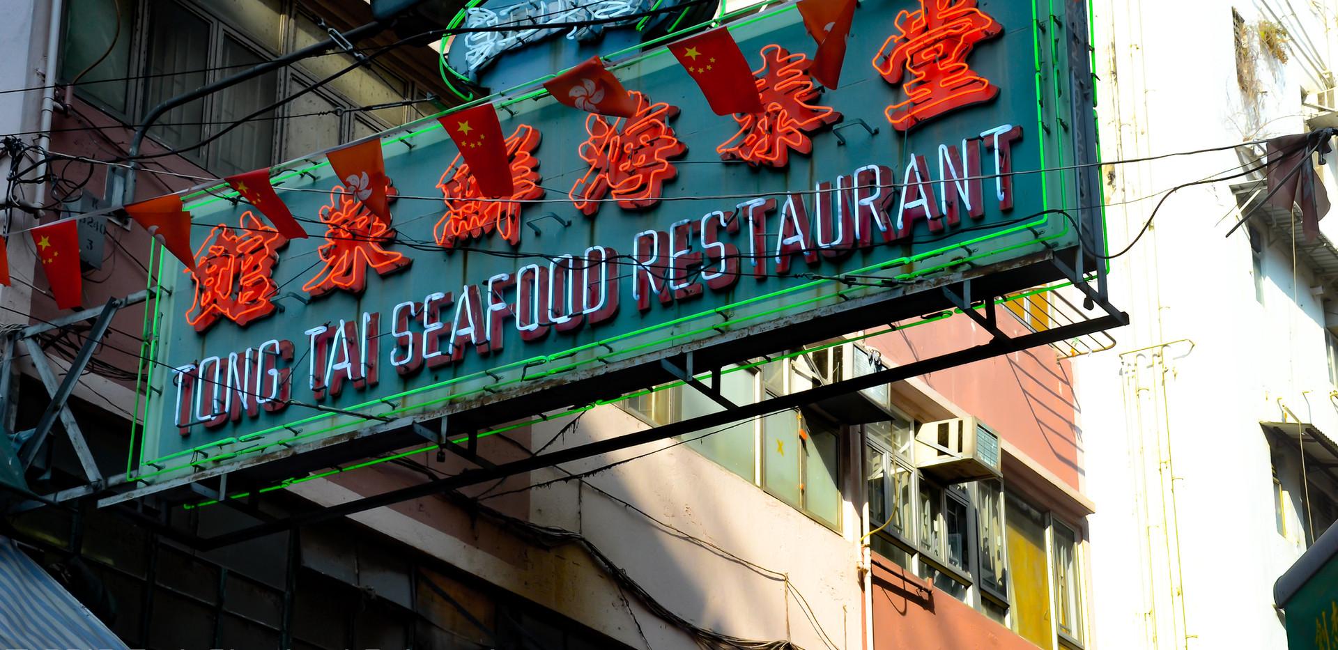 Tong Tai Seafood Restaurant Sign