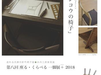第八回 座る・くらべる 一脚展+ 2018