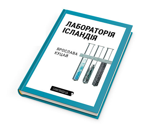 Лабораторія Ісландія. Ярослава Куцай