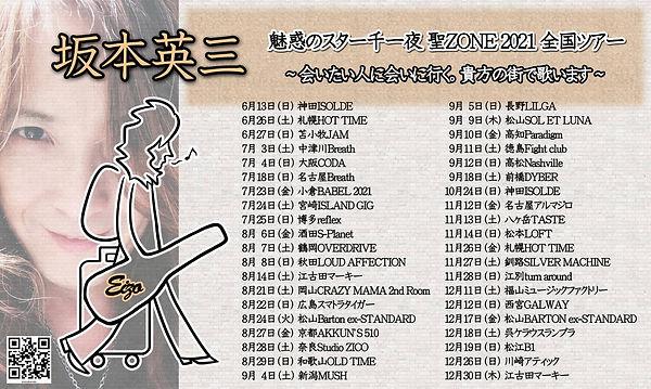 tour date 0702.jpg