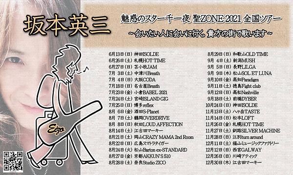 tour 2021 36本.jpg