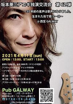 2021 nishinomiya01.jpg
