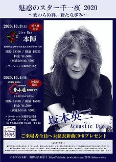 2020 live フライヤー 九州 0729.jpg