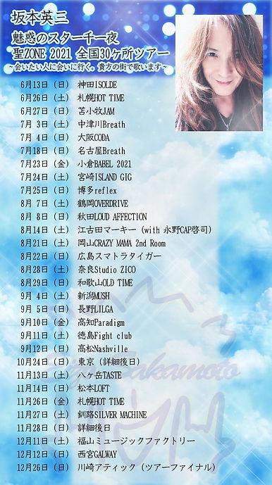2021 tour date 01.jpg
