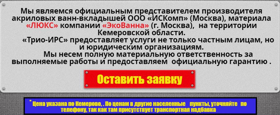 Реставрация ванн Кемерово