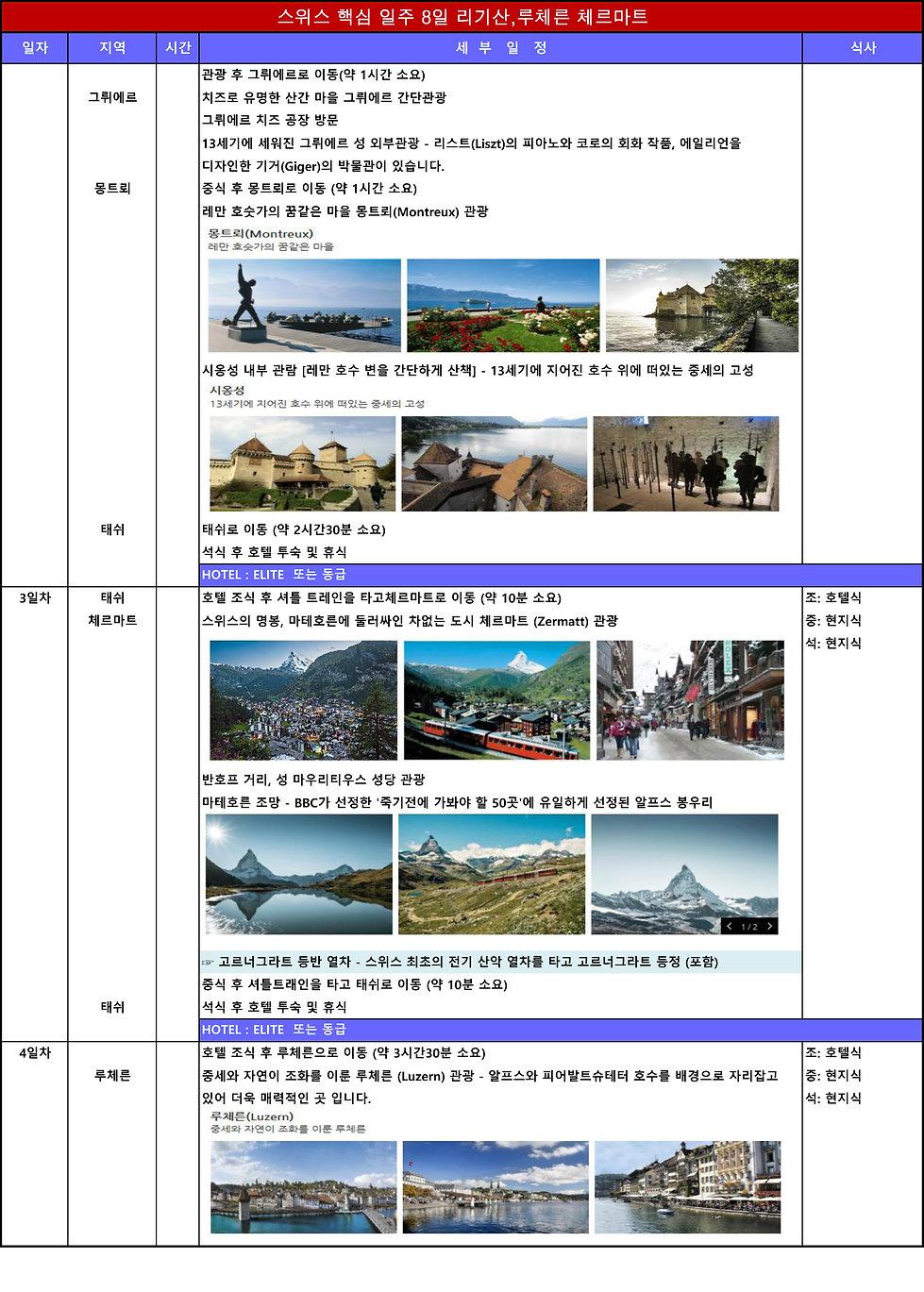 스위스핵심일주8일 일정표 9.24-2.jpg