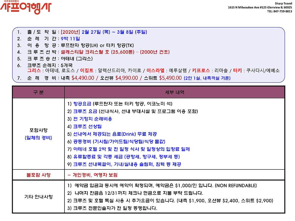 크루즈_성지순례-3.jpg