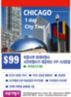 시카고시내관광-1.jpg