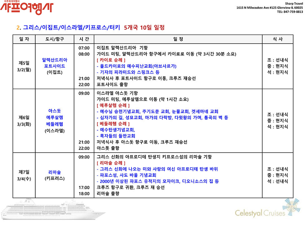 크루즈_성지순례-6.jpg