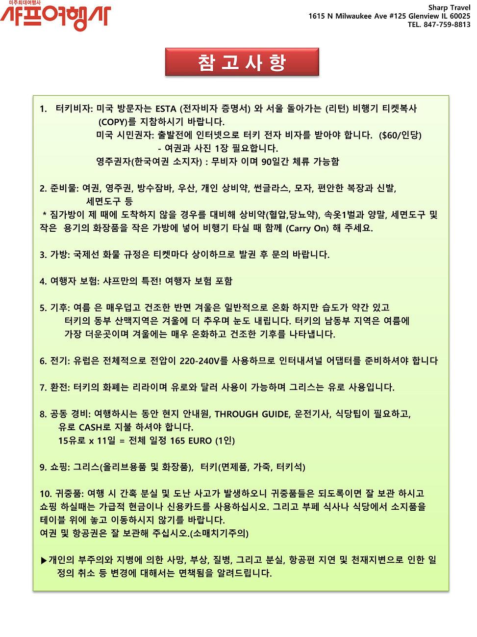 원더풀그리스터키-2.jpg