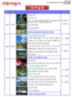 코스타리카 4박 5일  -2.jpg
