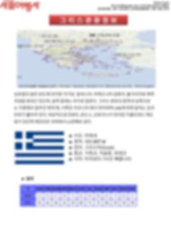 터키_그리스-9.jpg