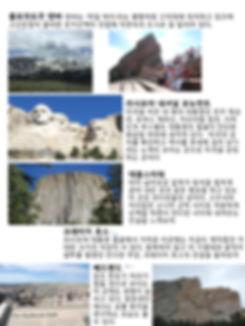 중부국립공원3박4일2020-2.jpg