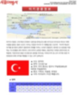 터키_그리스-10.jpg