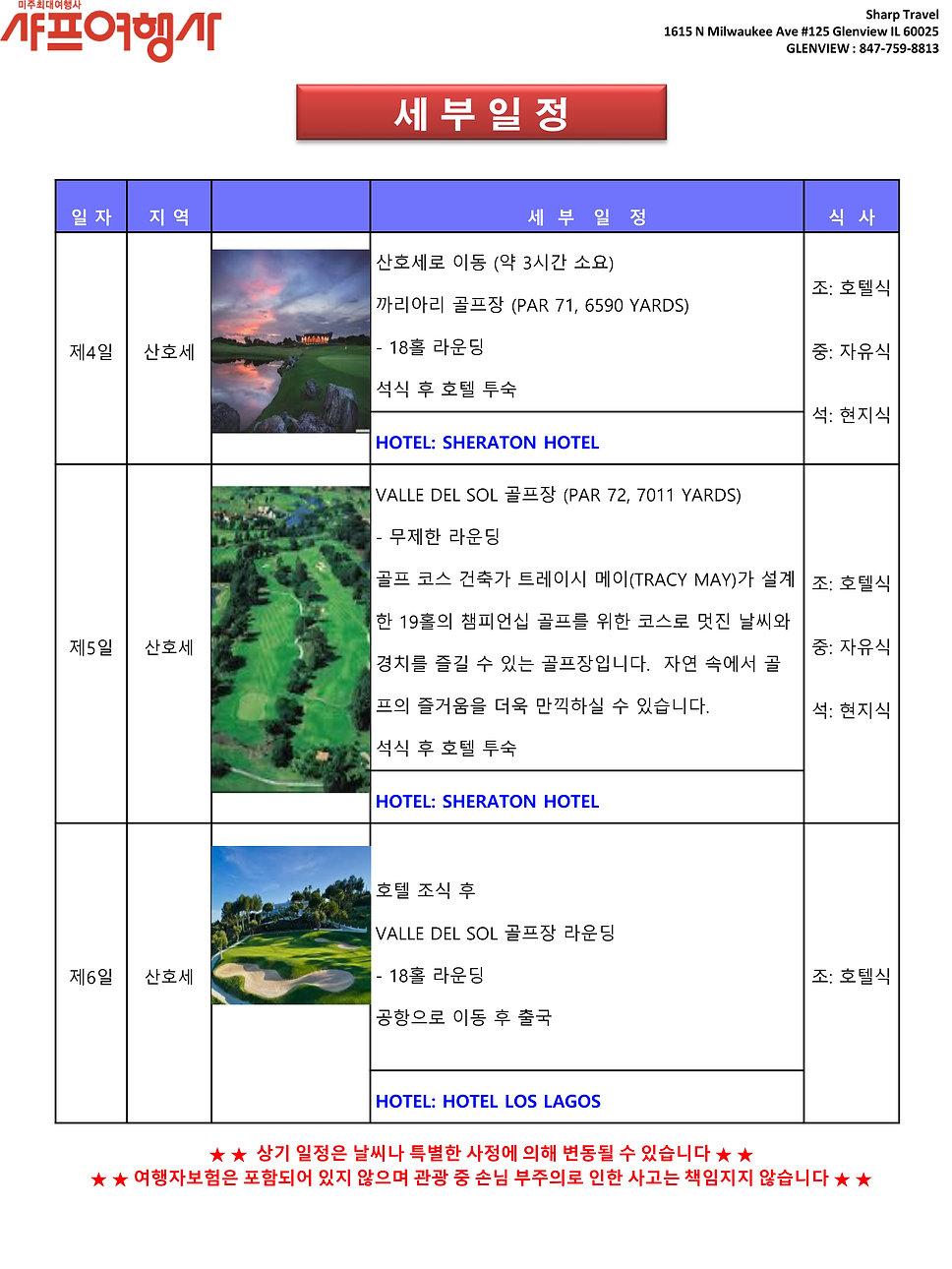 코스타리카_골프관광 5박6일-4.jpg