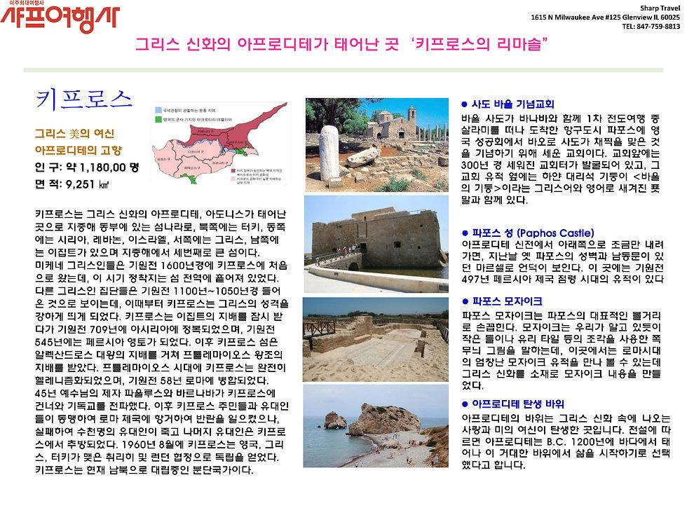 크루즈_성지순례-12.jpg