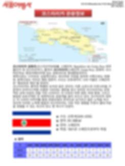코스타리카 4박 5일  -6.jpg