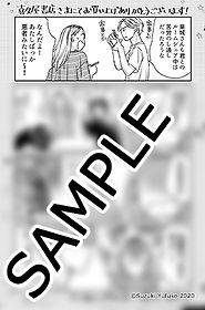 ゴマ塩とぷりん2巻喜久屋書店_メッセージペーパー.jpg