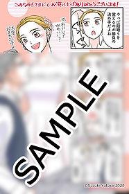 ゴマ塩とぷりん3巻こみらの!様_イラストカード.jpg