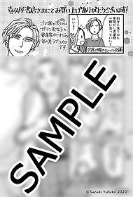 ゴマ塩とぷりん1巻喜久屋書店_メッセージペーパー.jpg