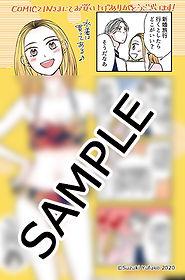 ゴマ塩とぷりん3巻COMIC-ZIN様_イラストカード.jpg