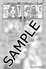 ゴマ塩とぷりん1巻アニメイト様_メッセージペーパー_2.jpg
