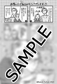 ゴマ塩とぷりん1巻その他書店様_メッセージペーパー.jpg