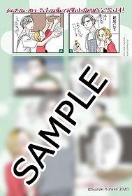 ゴマ塩とぷりん3巻メロンブックス様_イラストカード.jpg