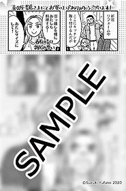 ゴマ塩とぷりん3巻喜久屋書店_メッセージペーパー.jpg