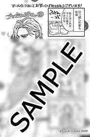 ゴマ塩とぷりん3巻アニメイト様_メッセージペーパー.jpg