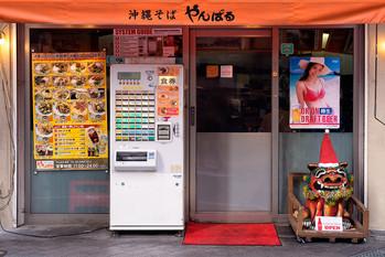 Japanese Vending Machines-33