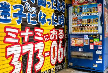 Japanese Vending Machines-39