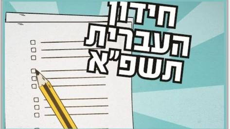 מי רוצה להיות אלוף העברית?