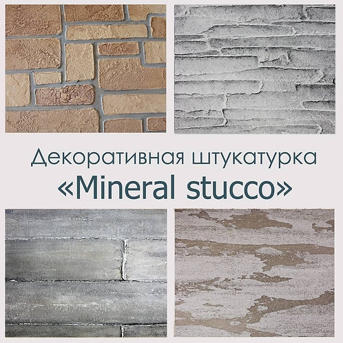 Mineral-Stuccо
