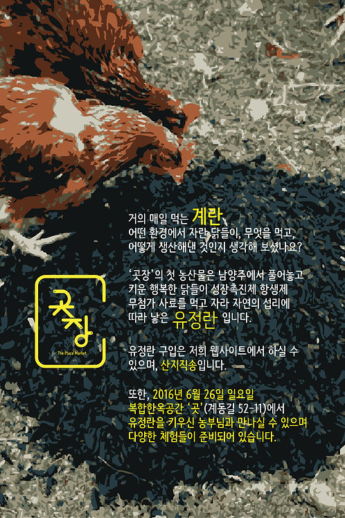 6/26 '곳장' 티켓 'The Place Market' Ticket