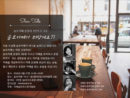 슬로카페 Slow Cafe