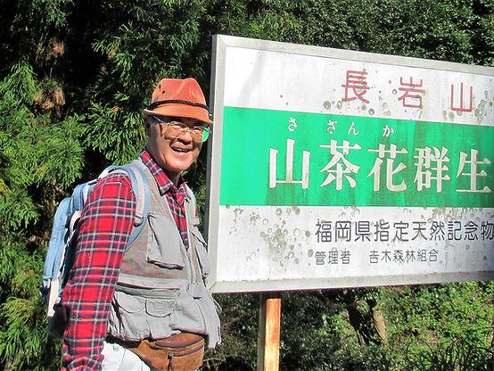 2018年10月14日 福岡県耳納連山にて .JPG