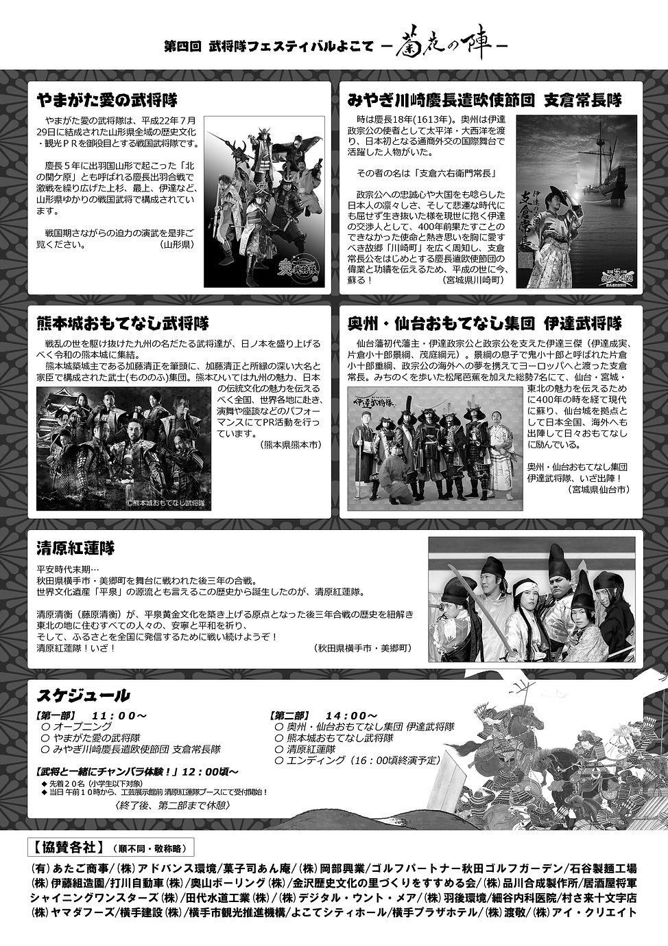 菊花の陣フライヤー裏面.jpg
