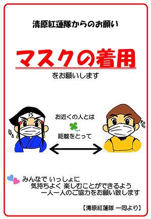 清原紅蓮隊からのお願い.jpg