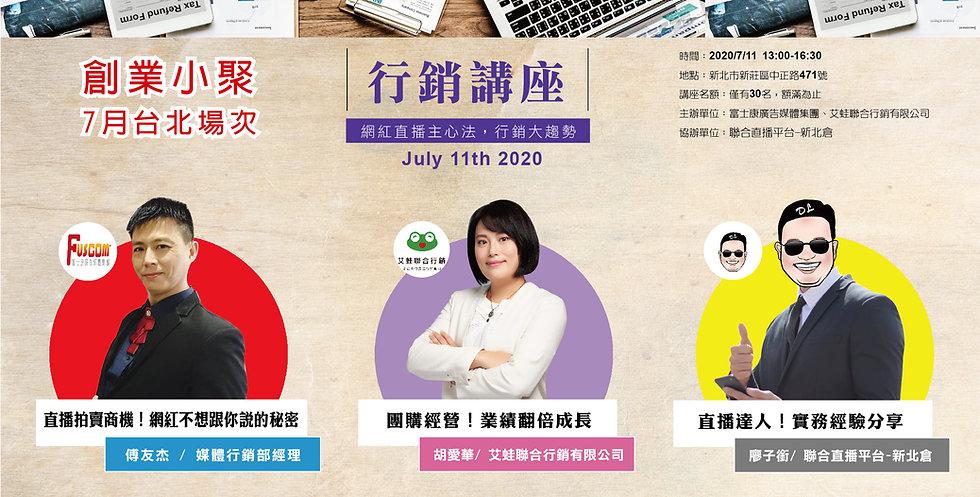 20200629:聯合直播平台-新北倉【講題:團購經營!業績翻倍成長 & 直播拍