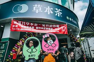 2020-10-11草本茶開幕-27.jpg