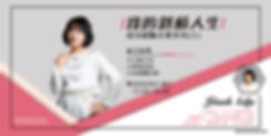 闊思學院 BANNER八月-01.jpg