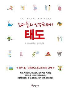 All about Attitude Korean translationjpg