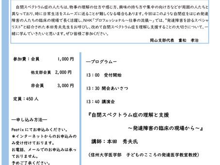 TEACCHプログラム研究会岡山支部勉強会のご案内