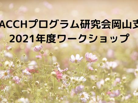 TEACCHプログラム研究会 岡山支部
