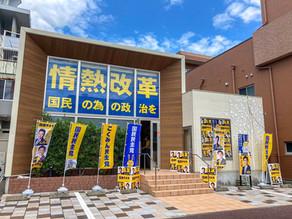 7月11日(日)長友しんじ後援会事務所開き